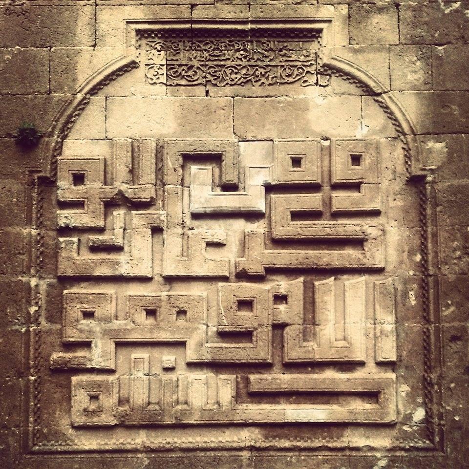 Minaredeki Bir Yazıt