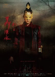 the_assassin_poster_6-620x867