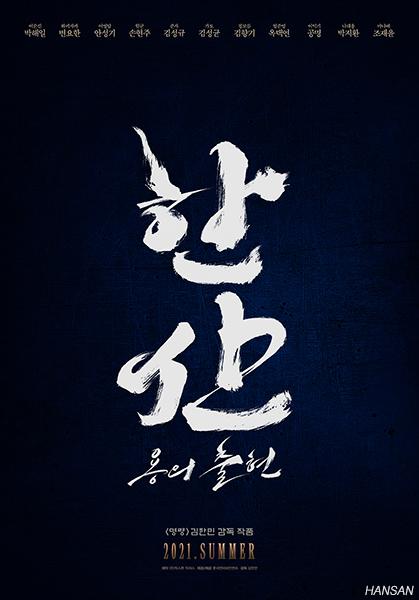 Hansan: Rise of the Dragon - Kim Han-min